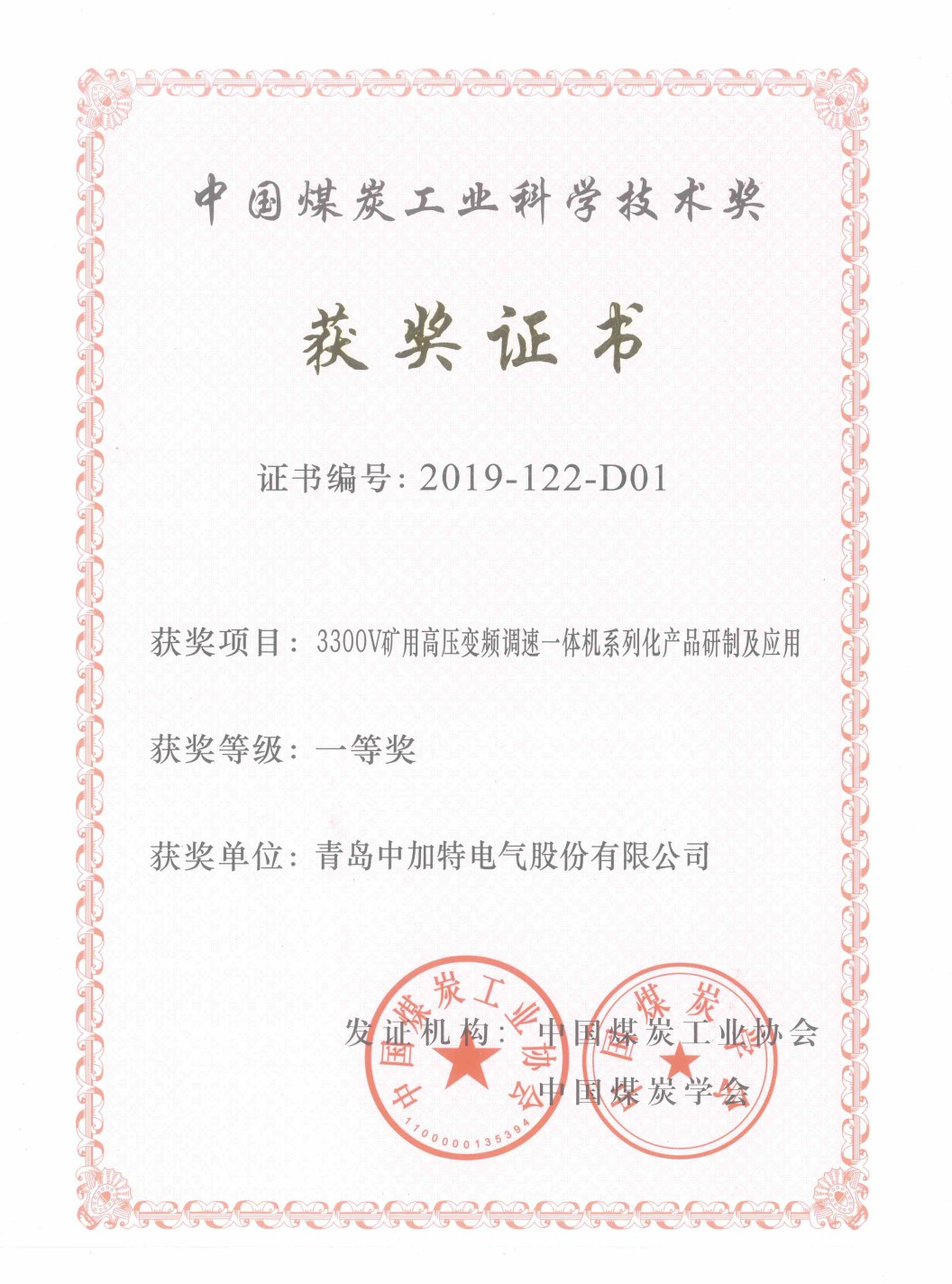 First Prize of Science and Technology of China Coal Industry
